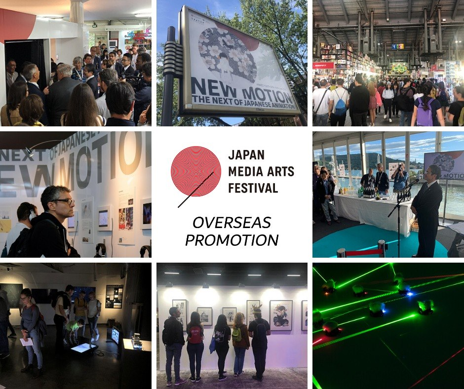 Japanese Media Arts Contest 2020