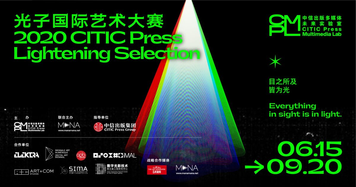 CITIC Press Lightening Selection 2020